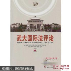 武大国际法评论 第十九卷第二期 教育部人文社会科学重点研究基