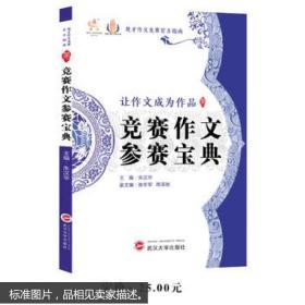 竞赛作文参赛宝典 朱汉华 武汉大学出版社