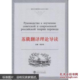 苏俄翻译理论导读 胡谷明 武汉大学出版社