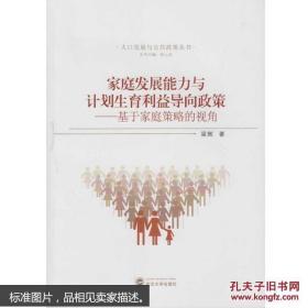家庭发展能力与计划生育利益导向政策:基于家庭策略的视角 梁辉
