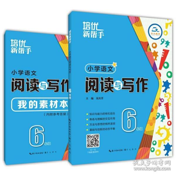 培优新帮手-小学语文 阅读与写作6年级(第3版)
