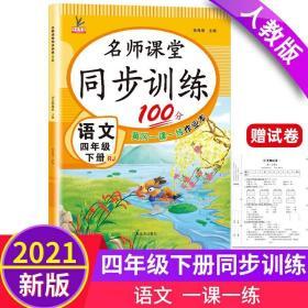 2021新版名师课堂同步训练100分四年级下册语文 教材配套含参考答