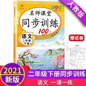 2021新版名师课堂同步训练100分二年级下册语文 教材配套含参考答