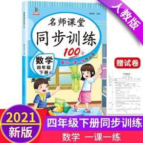 2021新版名师课堂同步训练100分四年级下册数学 教材配套含参考答