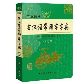 学生实用古汉语常用字字典(第6版) 冯蒸 中国青年出版社9787500