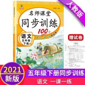 2021新版名师课堂同步训练100分五年级下册语文 教材配套含参考答