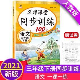 2021新版名师课堂同步训练100分三年级下册语文 教材配套含参考答