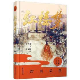 红楼梦 中国四大名著之一 精装青少年版畅销修订典藏读本 老师推?