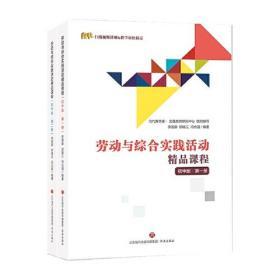 劳动与综合实践活动精品课程初中版(全二册)