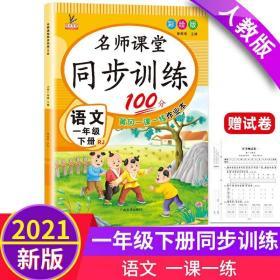 2021新版名师课堂同步训练100分一年级下册语文 教材配套含参考答