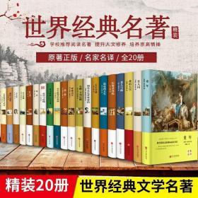 全套20册 世界二十大名著原著 文学名著钢铁是怎样炼成的 海底两?