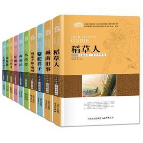 儿童课外书籍全套10册9-10-11-12岁青少年版四大名著稻草人城南旧