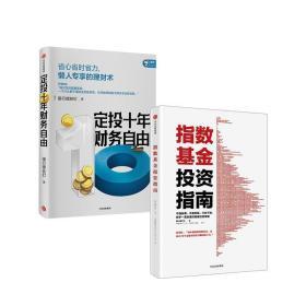 【2册】定投十年财务自由 指数基金投资指南 银行螺丝钉 定投十年