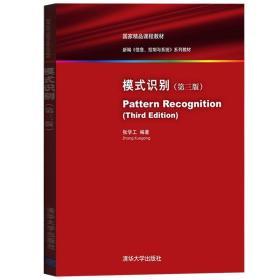 模式识别 第三版第3版 张学工 国家精品课程教材新编信息控制与系