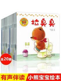 【崔玉涛推荐】小熊宝宝绘本系列 全套20册 儿童故事书0-1-2-3岁