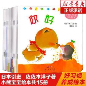 小熊宝宝绘本系列 全套15册 0-3宝宝儿童早教启蒙认知认知图书亲?