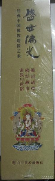盛世佛光 经典中国佛教造像艺术 佛国诸尊、佛经故事、密教与世俗