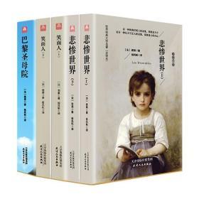 (精装全5本)雨果的书 笑面人 悲惨世界 巴黎圣母院书正版原