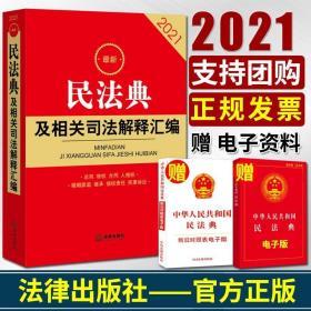 【正版】2021年版最新版民法典及相关司法解释汇编 法律出版社中?