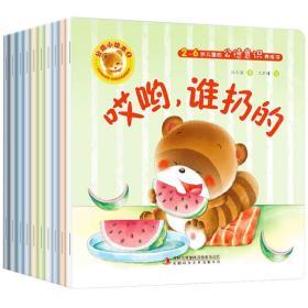 公德意识养成小绘本全套10册 0-2-3-6岁小熊宝宝系列好习惯婴幼儿