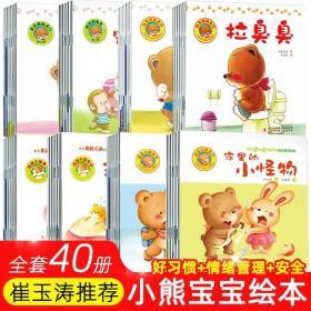 小熊宝宝绘本系列全套40册0-3周岁儿童生活习惯绘本小熊情绪管理?
