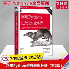 利用Python进行数据分析原书第2版 python基础入门教