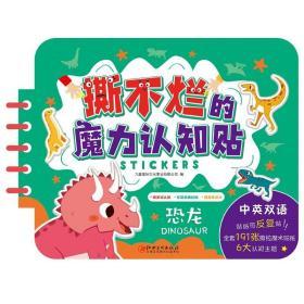 撕不烂的魔力认知贴纸书 恐龙 宝宝开发大脑思维的书幼儿启蒙早教