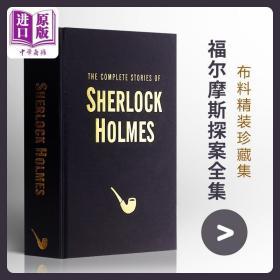 英文版原版 Complete Sherlock Holmes 福尔摩斯探案全集 精装 珍