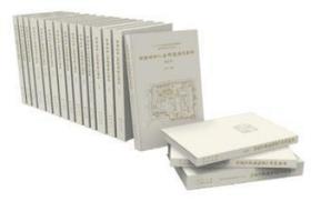 中国城市人居环境历史图典18卷 王树声 大8开布面精装