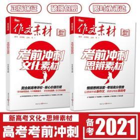 备考2021高考版作文素材高考作文考前冲刺文化素材思辨素材新高考