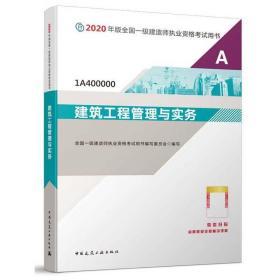 建筑工程管理与实务(1A400000)/2020年版全国一级建造师执业资?