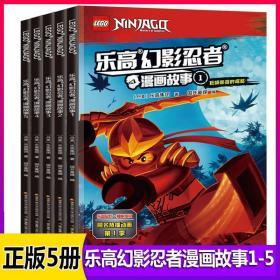 乐高幻影忍者漫画故事5册1-5册 6-7-8-9-12周岁儿童动画卡通?