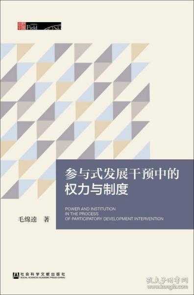 参与式发展干预中的权力与制度