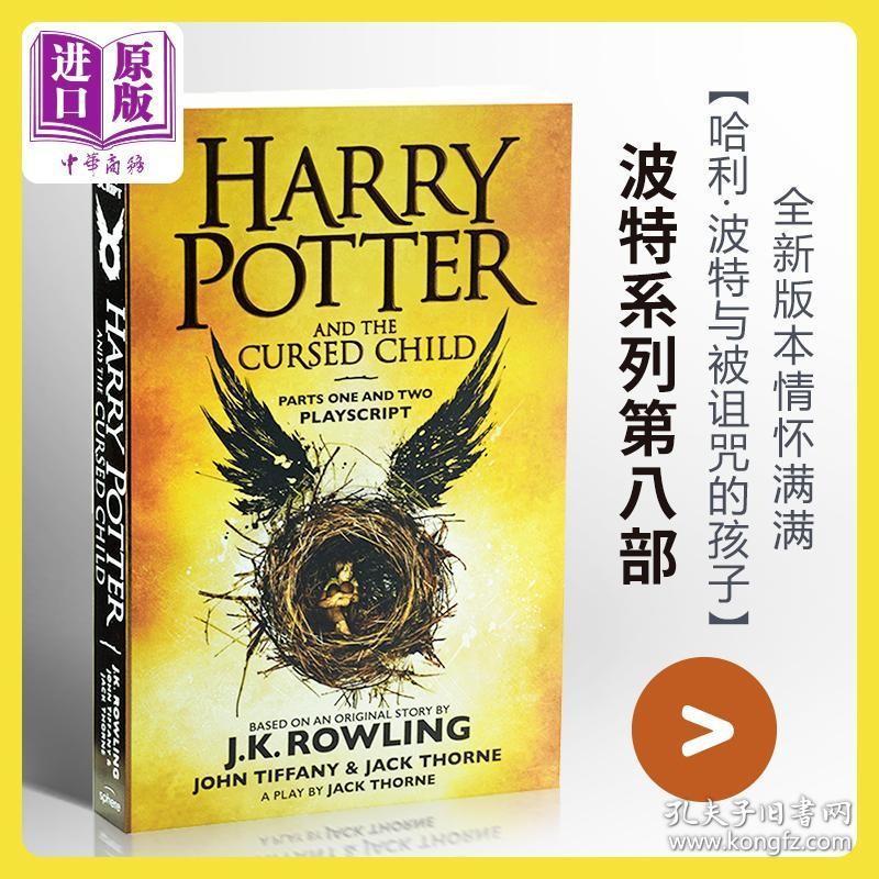 哈利波特8 哈利波特与被诅咒的孩子  Harry Potter and t