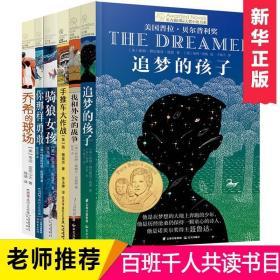长青藤国际大奖小说书系列全套6册追梦的孩子 你那样勇敢儿童文学