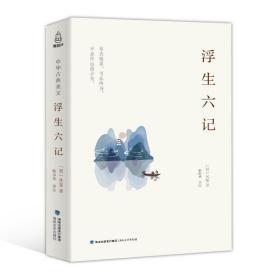 ?浮生六记 沈复正版 精装版文言文版原版原著南康白起林语堂译本?