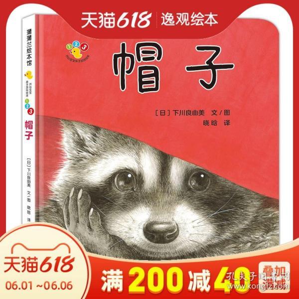 /任选3本48/纸板书 帽子 0-3岁 开心宝宝亲子游戏绘本情感交流妈?
