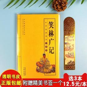 笑林广记 中国古籍注解文白对照中国古代幽默笑话书小学生国