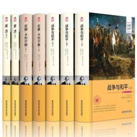 完整版足本全套7册战争与和平安娜卡列尼娜复活列夫托尔斯泰三部?