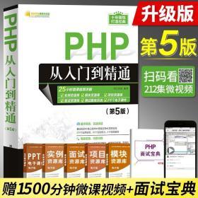 php从入门到精通 第5版 php电脑编程入门 零基础自学书籍 语言程?