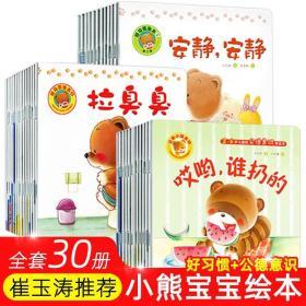 小熊宝宝绘本系列全套30册0-3周岁儿童生活习惯绘本小熊公德意识?