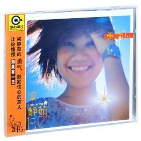 正版 梁静茹: 勇气 2000年第二张专辑CD 歌词本 滚石唱片经典老歌
