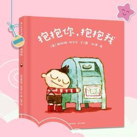 蒲公英图画书馆 抱抱你抱抱我 儿童精装绘本 儿童故事书