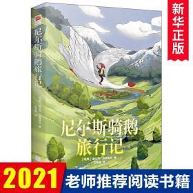 精装硬壳 尼尔斯骑鹅旅行记历险记 六年级下册必读课外书
