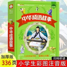 【3本28元】正版全套 中华成语故事大全 彩图注音版成语接龙游戏?