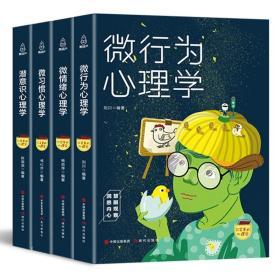 正版 心理学入门基础书籍4册 微行为 微习惯 微情绪 潜意识心理学