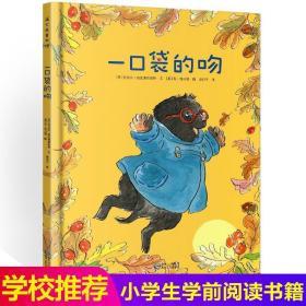 一口袋的吻正版儿童绘本缓解幼儿园入学准备分离焦虑亲子幼儿情商