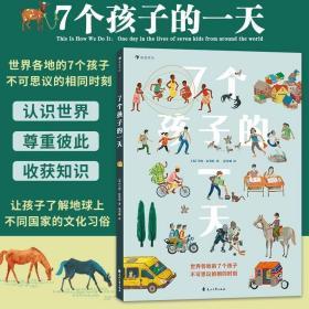 7个孩子的一天 6-12岁 儿童绘本科普书籍 少儿文化科普认知图画故