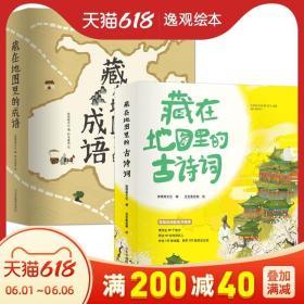 藏在地图里的古诗词/成语全套8册中国地图成语大全古诗词大全集3-