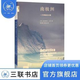 南极洲:一片神秘大陆